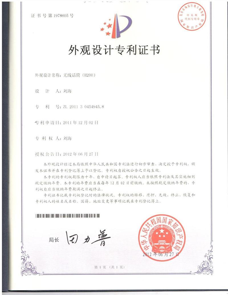专利证书H200