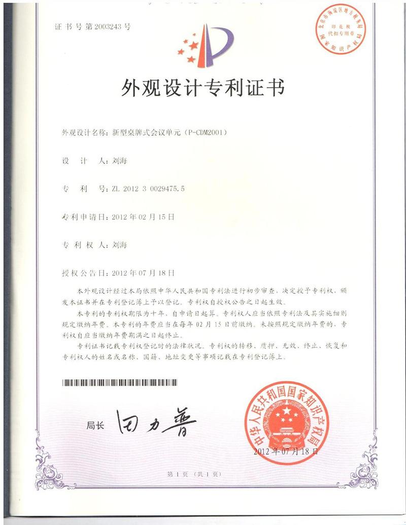 专利证书P-CDM2001L