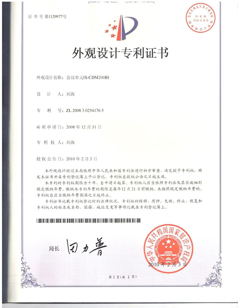 专利证书S-CDM200B