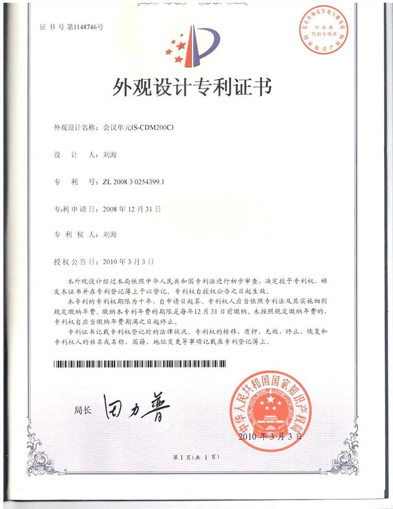 专利证书S-CDM200C