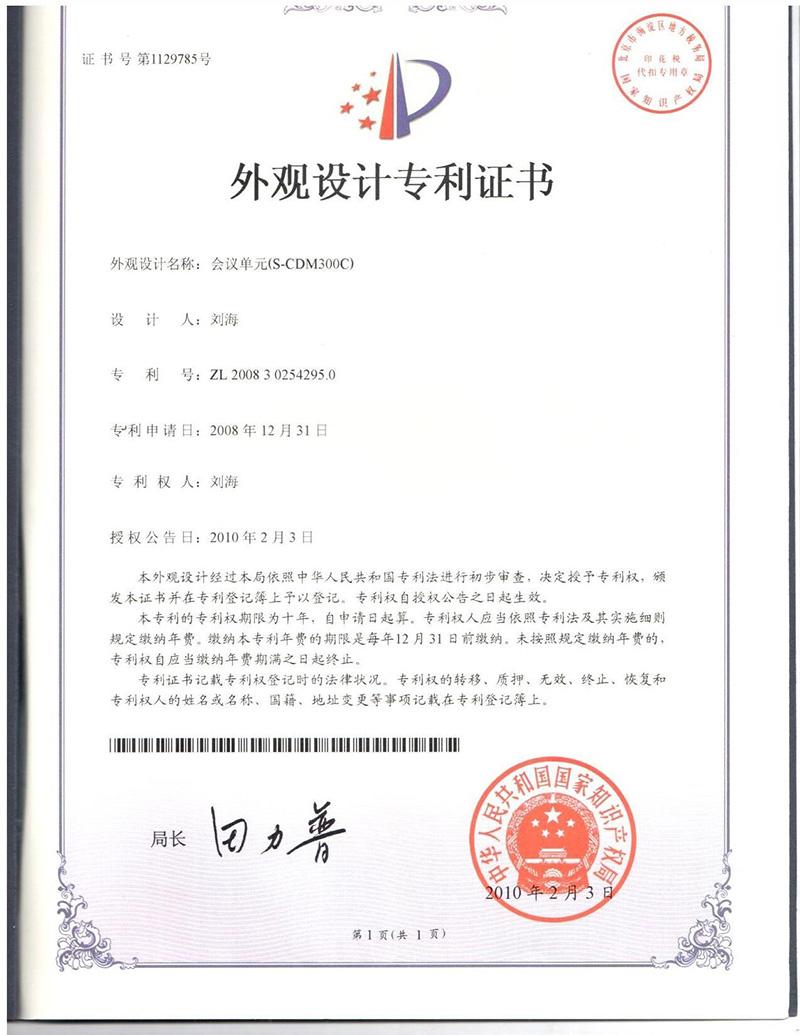 专利证书S-CDM300C
