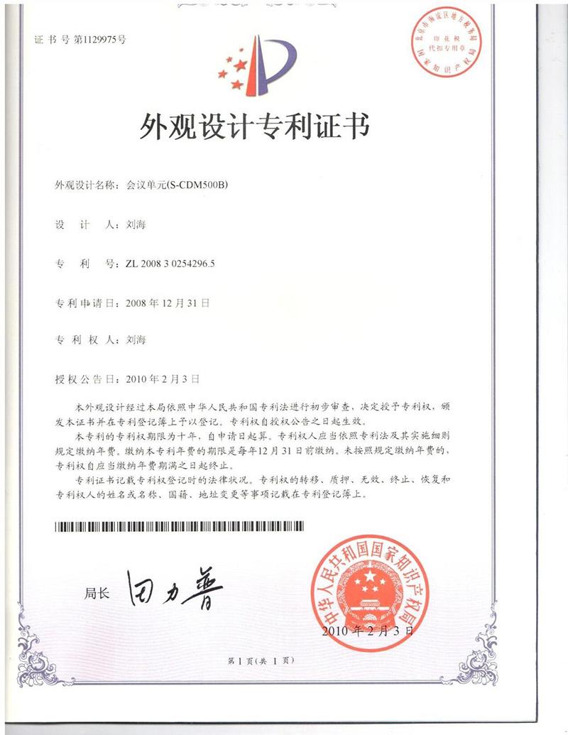 专利证书S-CDM500B