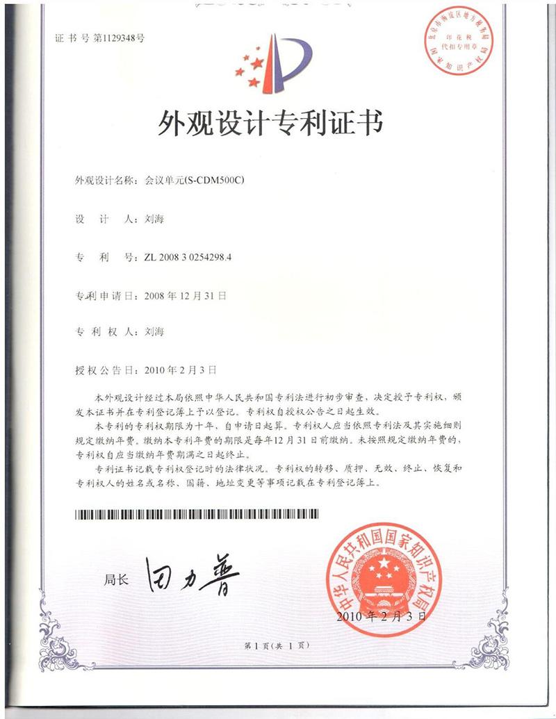 专利证书S-CDM500C