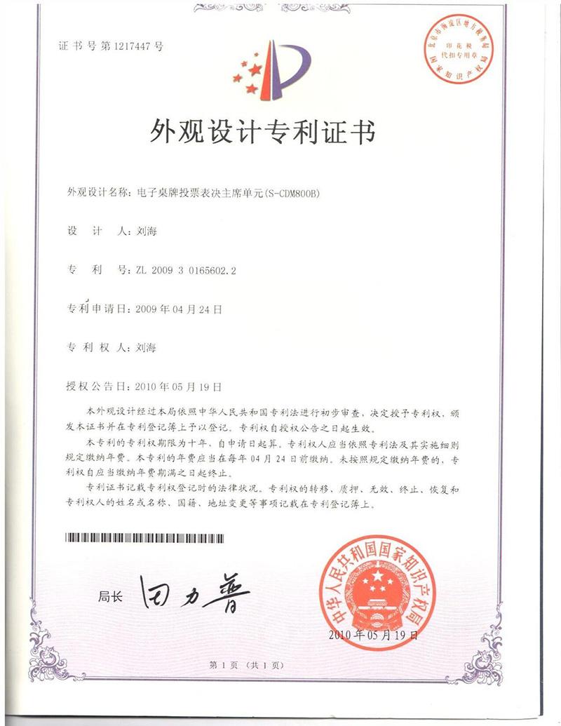专利证书S-CDM800B