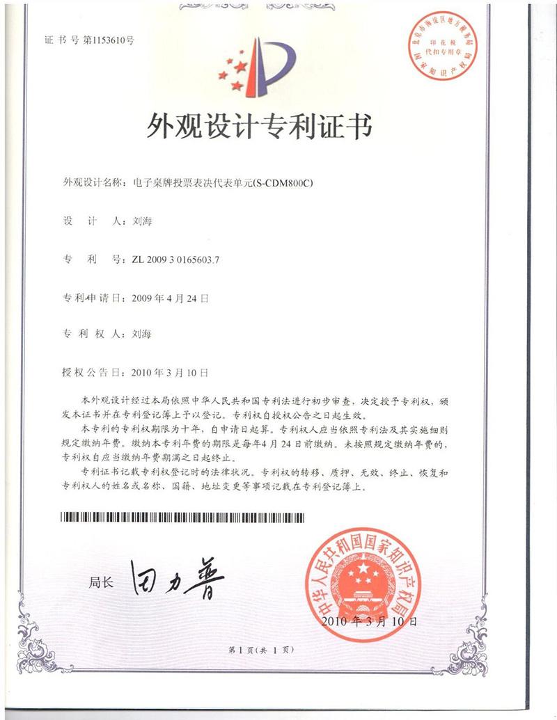 专利证书S-CDM800C