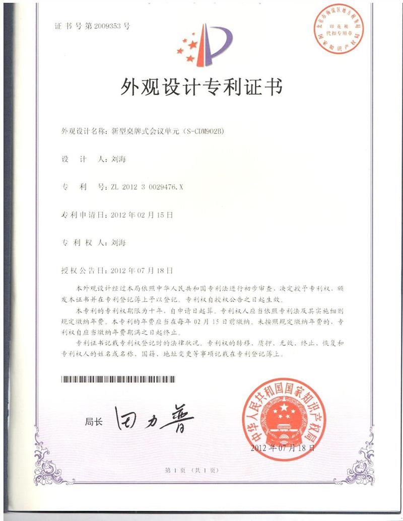 专利证书S-CDM902B