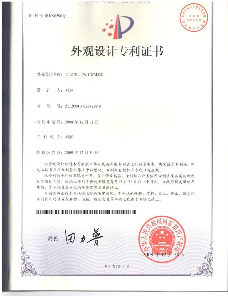 专利证书W-CDM5B