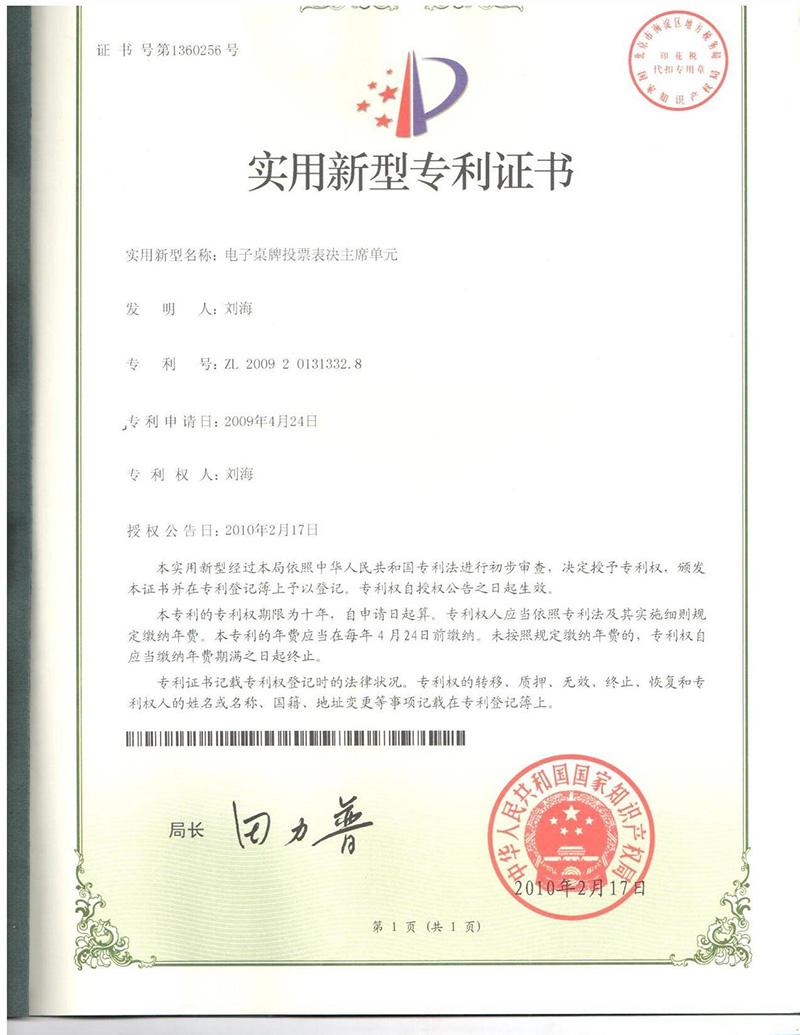 电子桌牌主席单元专利证书