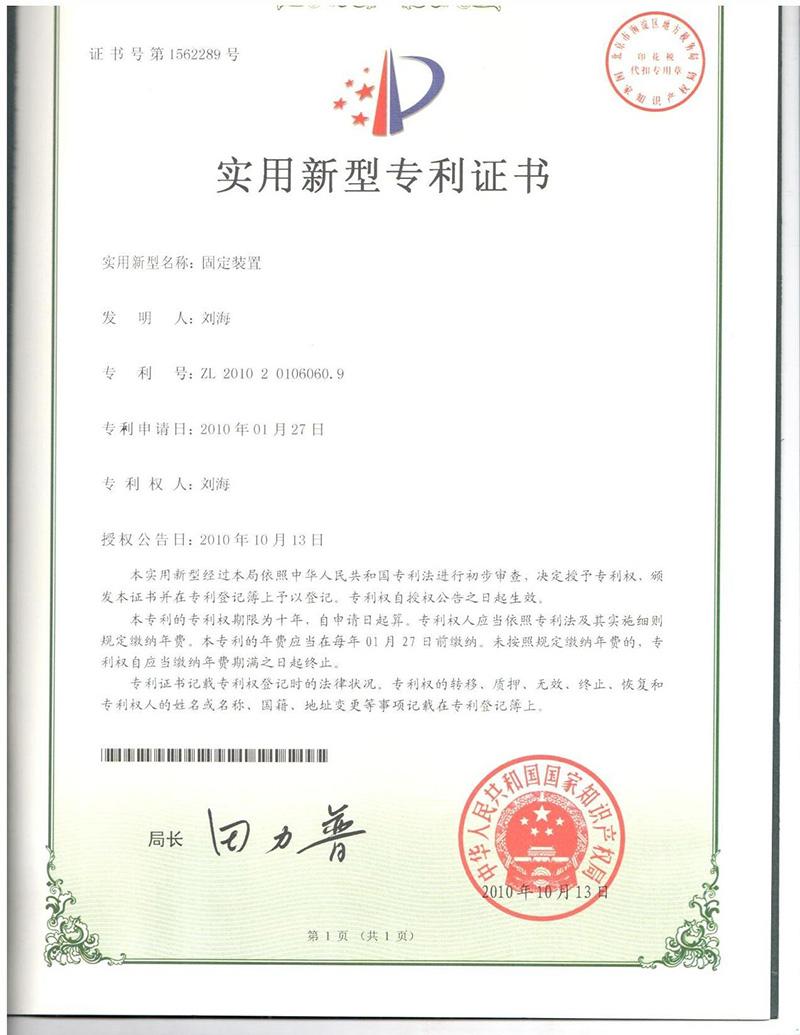 固定装置专利证书