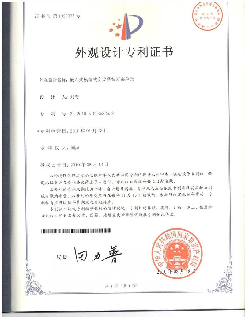 嵌入式表决单元专利证书
