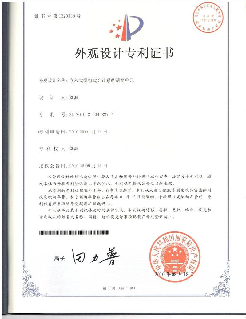 嵌入式雷竞技官网DOTA2,LOL,CSGO最佳电竞赛事竞猜单元专利证书