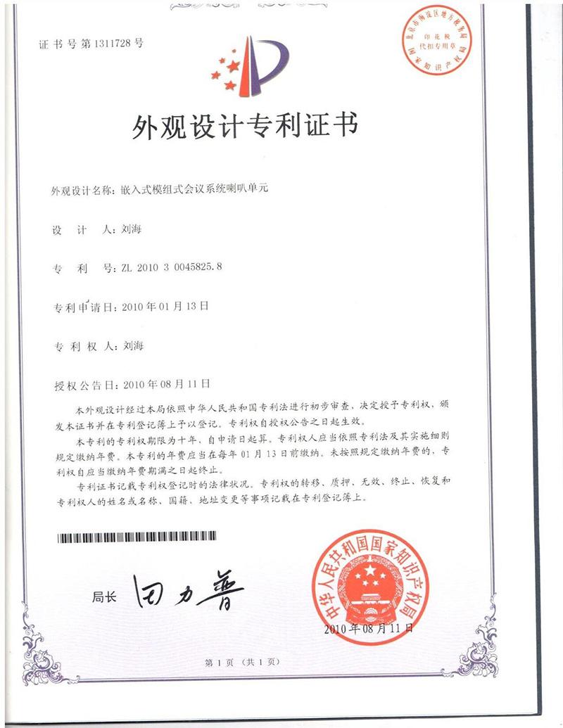 嵌入式喇叭单元专利证书