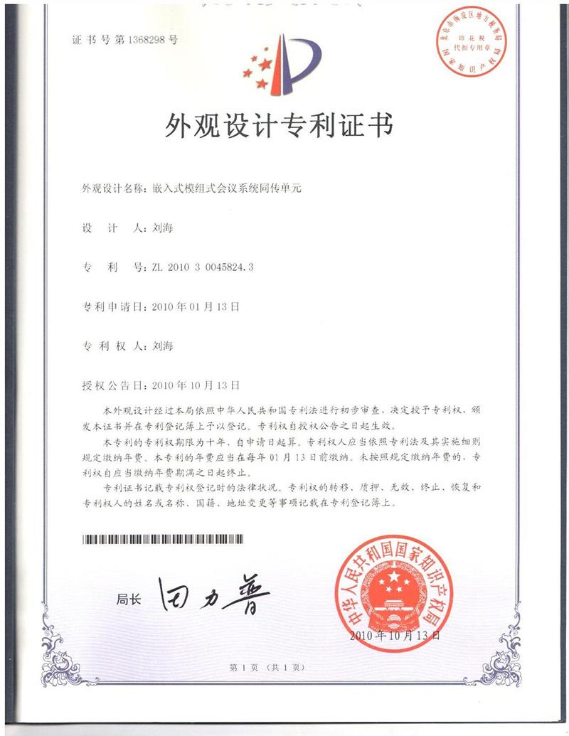嵌入式同传单元专利证书
