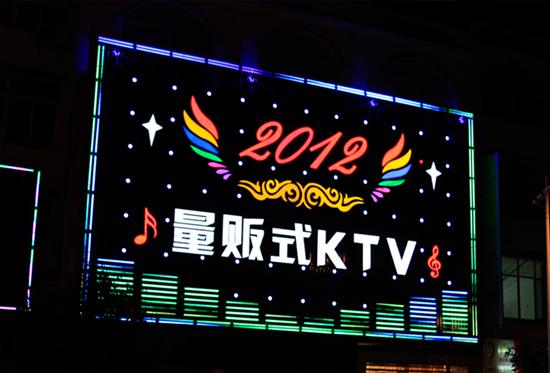 广南2012KTV