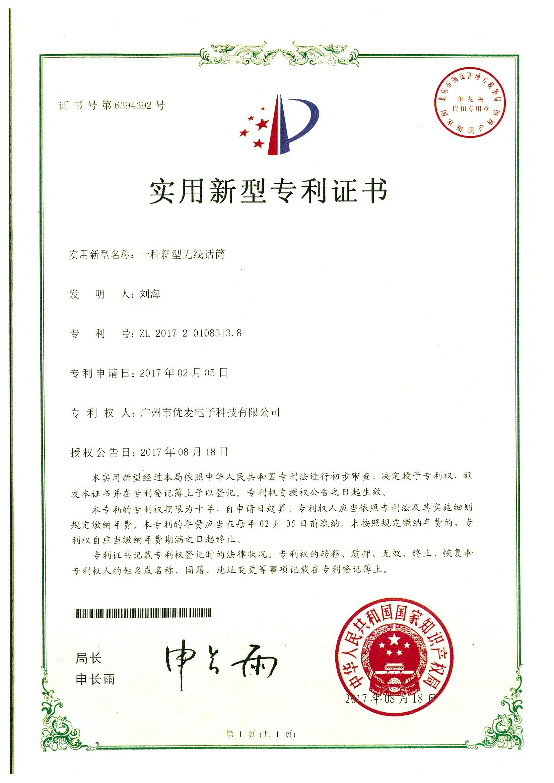 专利证书-新型无线雷竞技官网DOTA2,LOL,CSGO最佳电竞赛事竞猜