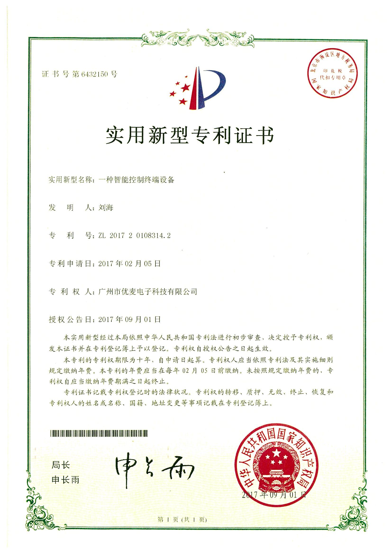 专利证书-智能控制终端