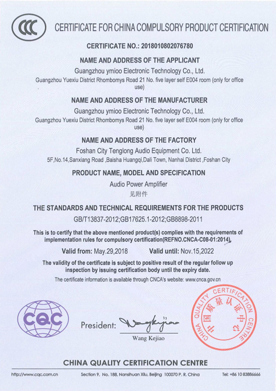 3C证书 -2