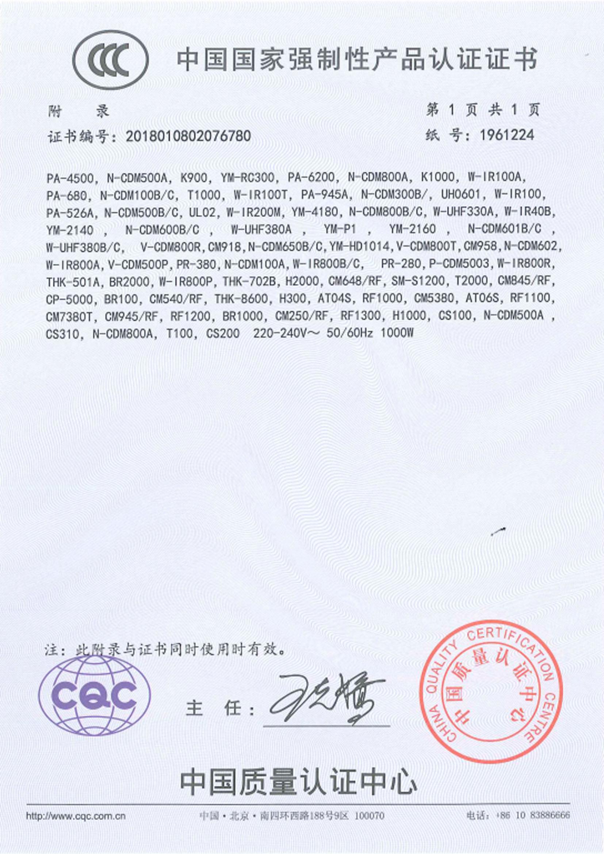 3C证书 -3
